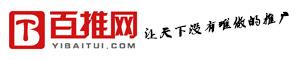 百推网-中国领先的B2B垂直搜索引擎及商业化网络推广平台