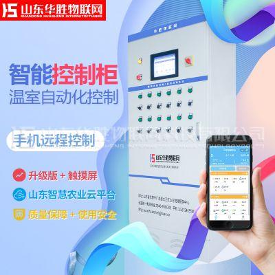 甘肃智能控制柜|江苏物联网|深圳农业物联网|河北温室建设