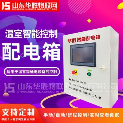 河北智能控制柜|北京物联网|山东温室价格|青州温室建设哪家好
