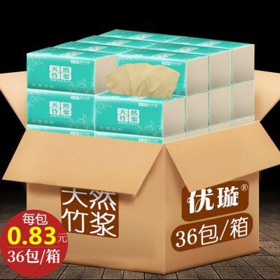 优璇原浆本色抽纸天然竹浆面巾纸36包整箱无添dsfdf加纸