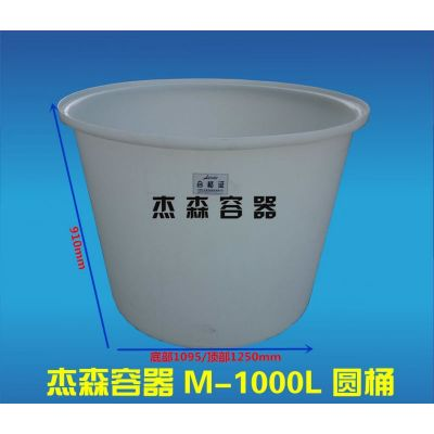 食品级敞口圆桶