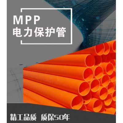 Mpp电力管厂家