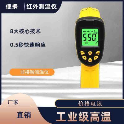 可定制手持红外线测温仪