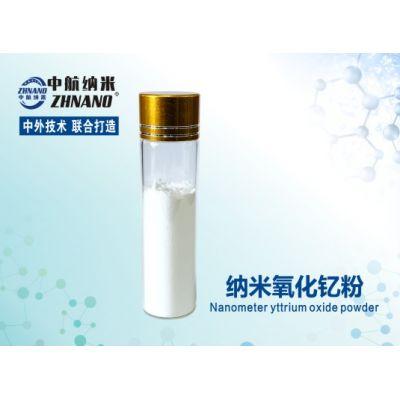 高纯纳米氧化钇粉