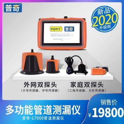 普奇-L7000家庭外网通用型测漏仪