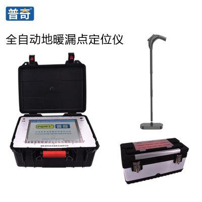 普奇DN-II型全自动地暖漏点定位仪