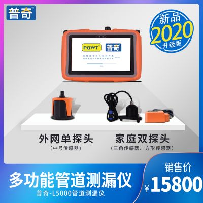 普奇-L5000家庭外网通用型测漏仪自来水地暖管漏水检测