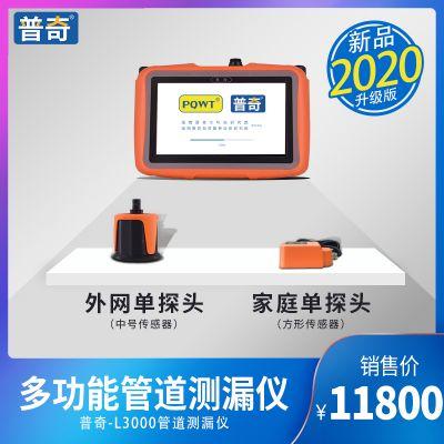 普奇-L3000家庭外网通用型测漏仪自来水地暖管漏水检测