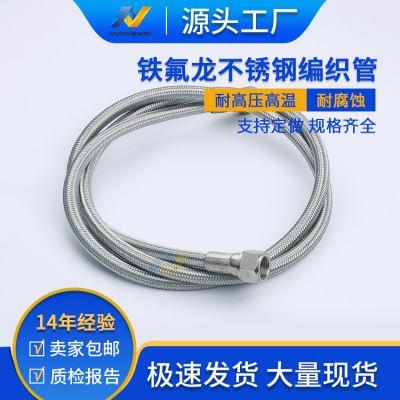 铁氟龙不锈钢编织管 模温机油管