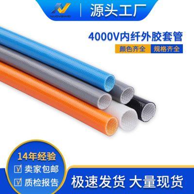 硅橡胶绝缘套管 内纤外胶玻璃纤维套管