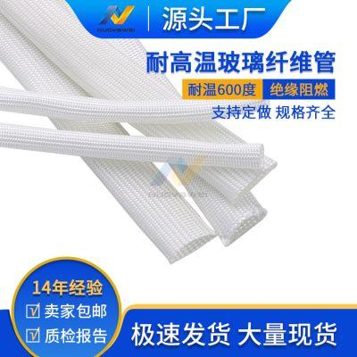 耐高温玻璃纤维套管 定纹管