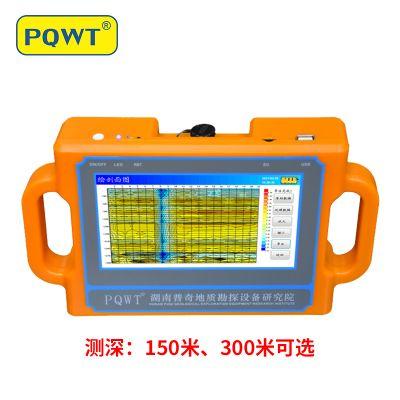 普奇PQWT-S300自动成图找水仪 钻井测水不打干井