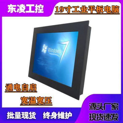 宽温宽压嵌入式19寸触摸 一体机Windows系统