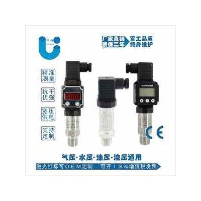 数显压力变送器,数字压力传感器