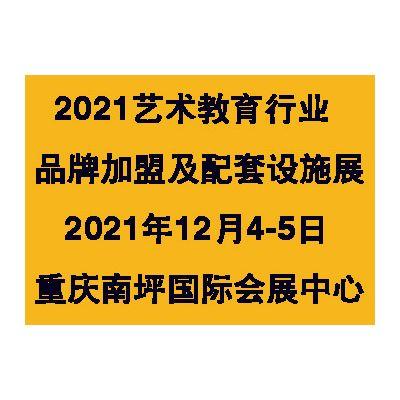 2021中国重庆校园后勤装备展览会